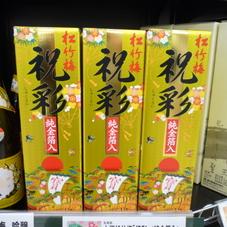 上撰松竹梅「祝彩」純金箔入 880円(税抜)