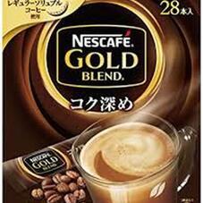 ゴールドブレンドスティックコーヒー レギュラー・コク深め・濃厚カプチーノ 328円(税抜)