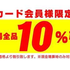 売場全品 10%引