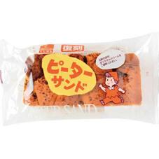 ピーターサンド 125円(税抜)