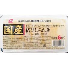 国産結びしらたき 118円(税抜)