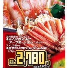 ボイルずわいがに(ハーフポーション) 2,780円(税抜)