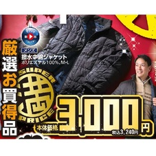 撥水中綿ジャケット 3,000円(税抜)