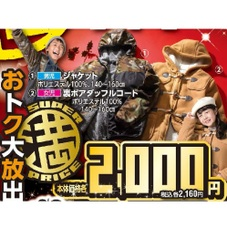 〈男児〉ジャケット・〈女児〉裏ボアダッフルコート 2,000円(税抜)