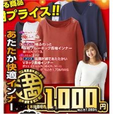 極ふわっと 厚地クルーネック長袖インナー 1,000円(税抜)