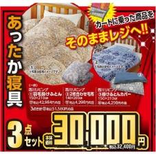 あったか寝具3点セット〈カートにのった商品をそのままレジへ〉 30,000円(税抜)
