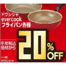 evercookフライパン各種 20%引