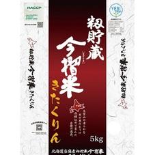 きたくりん 1,680円(税抜)