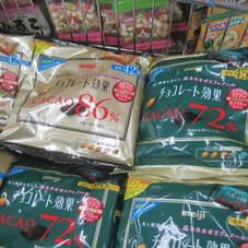 チョコレート効果カカオ86%大袋/72%袋 578円(税抜)