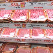 豚肉しゃぶしゃぶ用よりどりセール 980円(税抜)