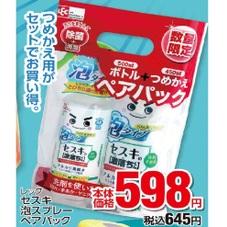 セスキ泡スプレー ペアパック 598円(税抜)