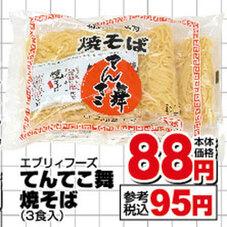 てんてこ舞焼そば 88円(税抜)
