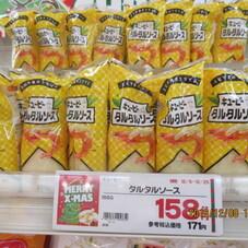 タルタルソース 158円(税抜)