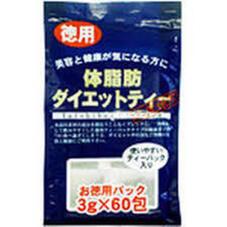 徳用体脂肪ダイエットティー 60包 348円(税抜)