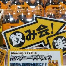 カンゾコーワドリンク 698円(税抜)