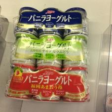 バニラヨーグルト 各種 128円(税抜)