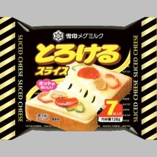 とろけるスライス 178円(税抜)