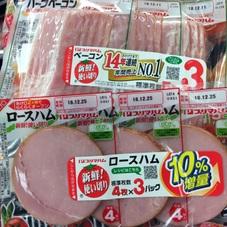 新鮮使い切りロースハム ハーフベーコン 198円(税抜)