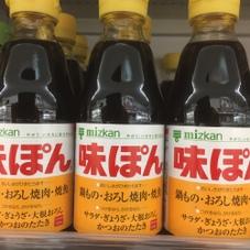 味ポン 168円(税抜)