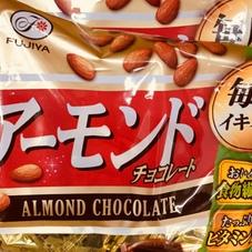 アーモンドチョコ(お徳用) 248円(税抜)