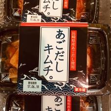 あごだしキムチ 198円(税抜)