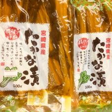 たかな漬け 299円(税抜)