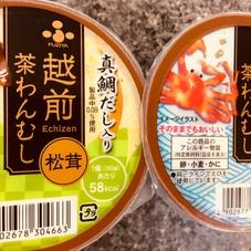 越前茶わん蒸し(海老、かに、松茸) 98円(税抜)