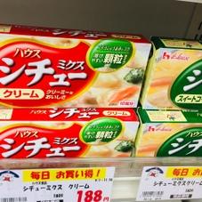 シチューミクス クリーム、ビーフ 198円(税抜)