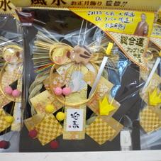 Dr.コパ風水リース 干支 980円(税抜)