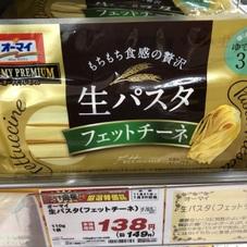 生パスタ(フェットチーネ) 138円(税抜)