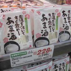 お湯を注いですく飲めるあま酒 228円(税抜)