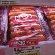 ジョンソンビル オリジナルスモーク 598円(税抜)