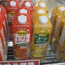ポタージュ 各種 298円(税抜)