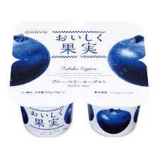 おいしく果実 ブルーベリーヨーグルト 108円(税抜)