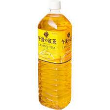 午後の紅茶レモンティ 100円(税抜)