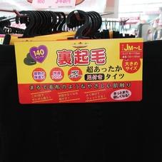 婦人あったか裏起毛タイツ 248円