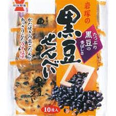 岩塚の黒豆せんべい 98円(税抜)
