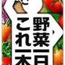 野菜一日これ一本 68円(税抜)
