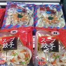 せみ餃子.スープ餃子 88円(税抜)