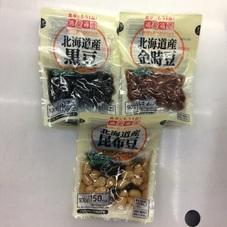 北海道産昆布豆.黒豆.金時豆 88円(税抜)