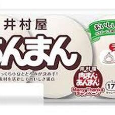3コ入 あんまん 98円(税抜)
