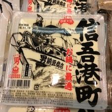 信吾港町 100円(税抜)