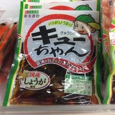 きゅうりのキューちゃん 100円(税抜)