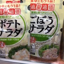 ポテトサラダ.ごぼうサラダ 100円(税抜)