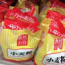 断然お得小麦粉 100円(税抜)