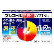 プレコール持続性カプセル 12カプセル 880円(税抜)