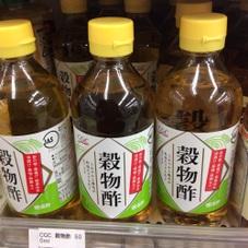 穀物酢 100円(税抜)