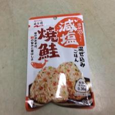 減塩混ぜ込みごはん(焼鮭) 100円(税抜)