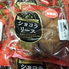 ショコラリース 100円(税抜)