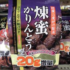 煉蜜かりんとう 178円(税抜)